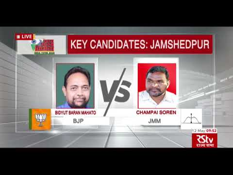 Key Contests in Jharkhand | Phase 6 LS Polls 2019