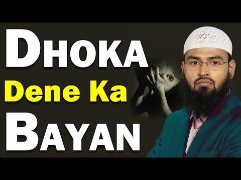 Dhoka Dene Ka Bayan (Complete Lecture) By Adv. Faiz Syed