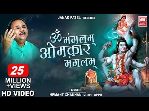 ૐ Om Mangalam Omkar Mangalam || (Dhoon ,Dhun ,Mantra) : Hemant Chauhan : Soormandir (Devotional)