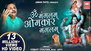 Download lagu ૐ Om Mangalam Omkar Mangalam || : Hemant Chauhan : Soormandir