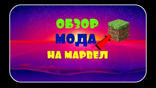 ОБЗОР МОДА НА МАРВЕЛ В МАЙНКРАФТ