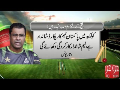 Shahid Afridi Takes opinions from senior players-12-03-16 -92NewsHD