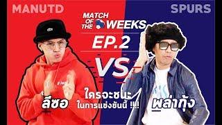 "Match of the Weeks EP.2 ""ลีซอ"" แฟนผี VS ""พล่ากุ้ง"" แฟนไก่!"