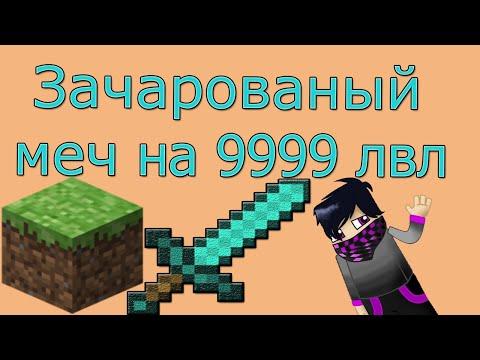 Скачать Minecraft  Пиратка Бесплатно