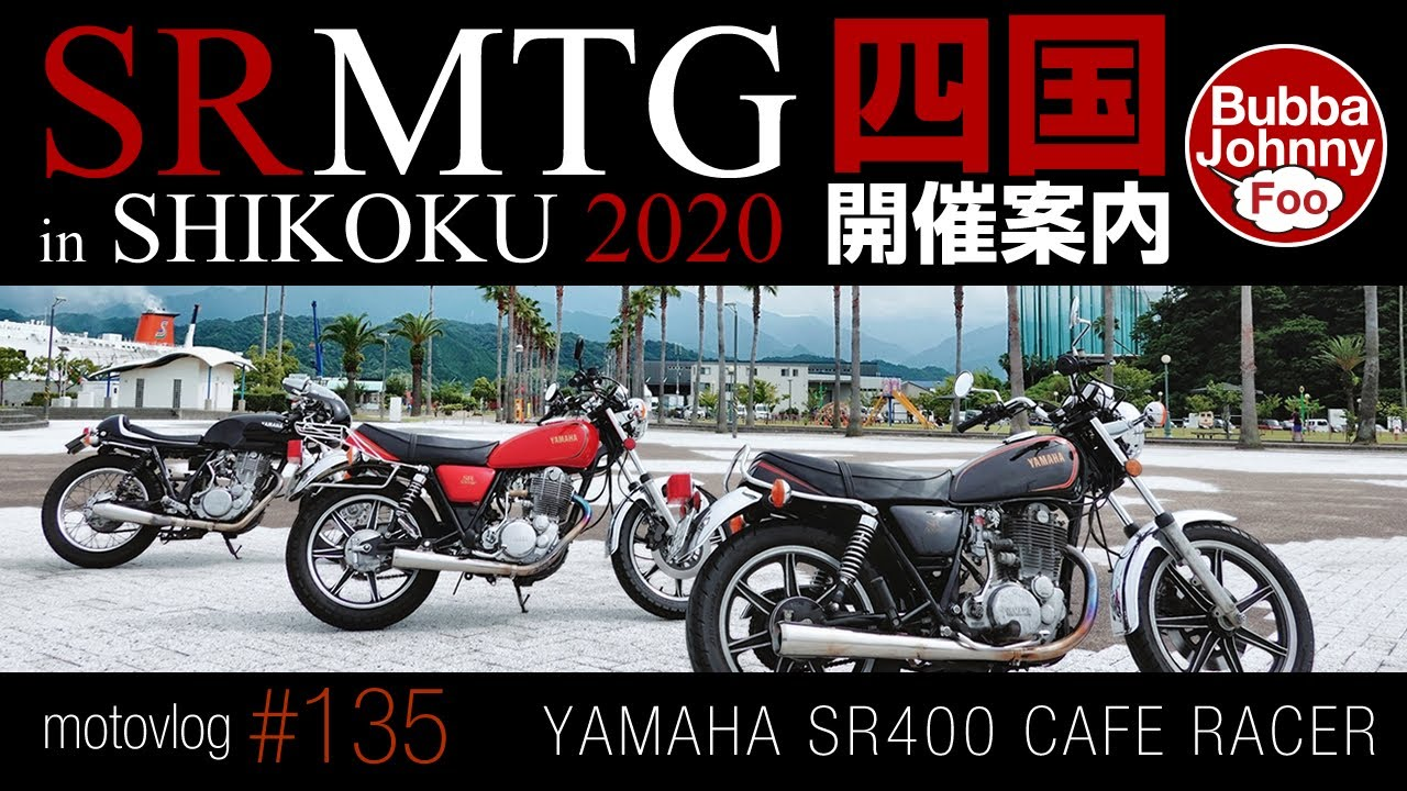 SRミーティングin四国 2020年9月13日に愛媛県マリンパーク新居浜にて開催予定!モトブログ#135