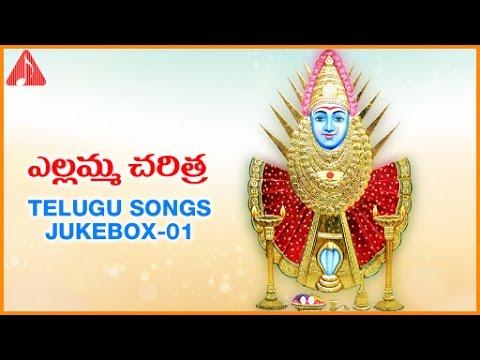 Sri Renuka Yellamma Charitra | Vol 1 | Telangana Devotional Songs Jukebox | Amulya Audios And Videos