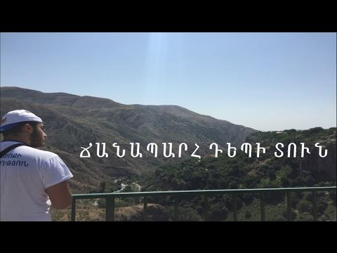 Armenia: Ճանապարհ դեպի տուն