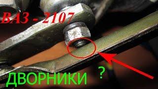 видео Почему не работают дворники на ВАЗ-2105, и как найти неисправность