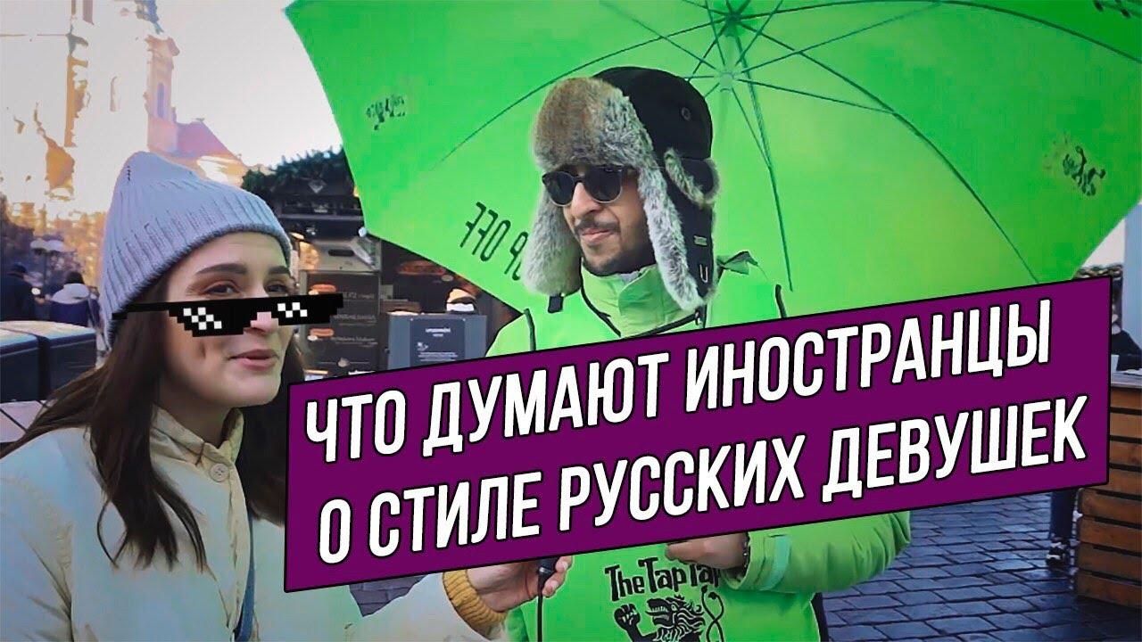 Стиль Русских Девушек |  Что Думают Иностранцы о Стиле Русских Девушек?