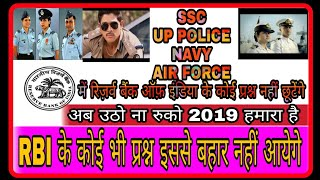 RBI Top Questions || UP police || SSC || Navy || Air force