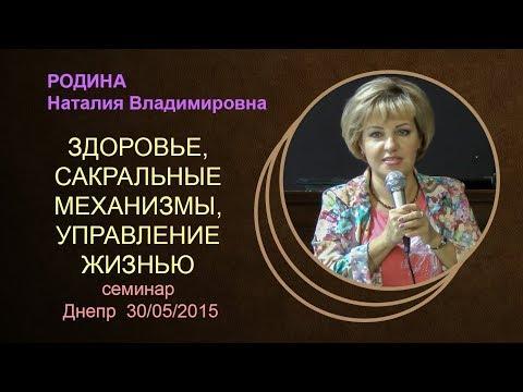 Здоровье человека, сакральные механизмы управления жизнью Днепропетровск 30 05 2015