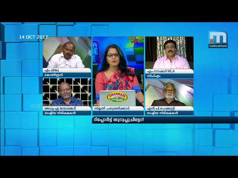 Solar report, Oommen Chandy and KPCC|Super Prime Time|Part3|Mathrubhumi News