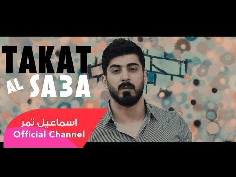 تكات الساعة - اسماعيل تمر    Takat Al Sa3a - Ismaeil Tamr
