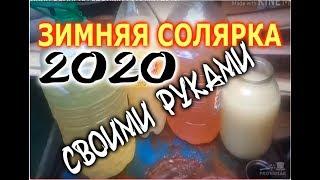 ЗИМНЯЯ СОЛЯРКА СВОИМИ РУКАМИ 2020. cмотреть видео онлайн бесплатно в высоком качестве - HDVIDEO