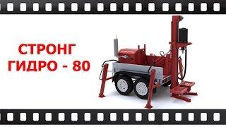 Буровая установка Стронг Гидро - 80. Испытания (Бурaгрегат)