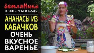 Кабачки как ананасы. Варенье из кабачков. Ананасы из кабачков. 0+