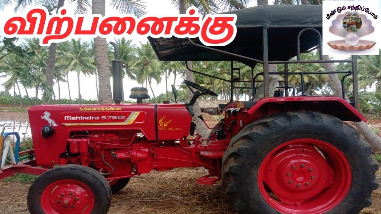 Download Mahindra 575 DI Boomiputhara tractor for sale /575 DI பூமிபுத்தரா டிராக்டர் விற்பனைக்கு