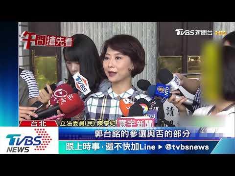 郭退選藍軍拚「團結」 綠營反諷:蔡勝算提高