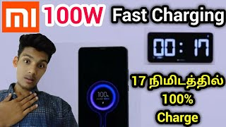 Xiaomi 100W Super Fast Charging technology full details in Tamil || 17 நிமிடத்தில் Charge ஏறுமா?🤔🔥