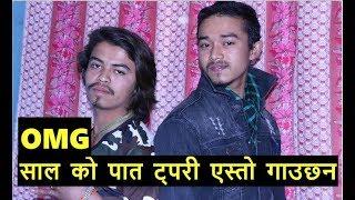 साल को पात ट्परी एस्तो गाउछ्न यि नब जोडी|| Kapil And Raju|| New Talent