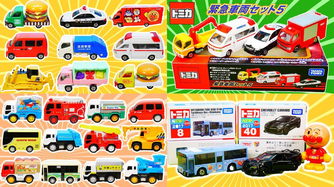 はたらくくるま 人気動画 連続再生 トミカ 緊急車両セット5 てさぐりボックス かくれんぼ ブルドーザー 救急車 パトカー 清掃車 ポイブーブー