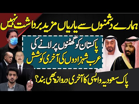 No More Friendship ! From Saudi Loan To UAE Investment & A New Challenge For Imran Khan By MBS & MBZ