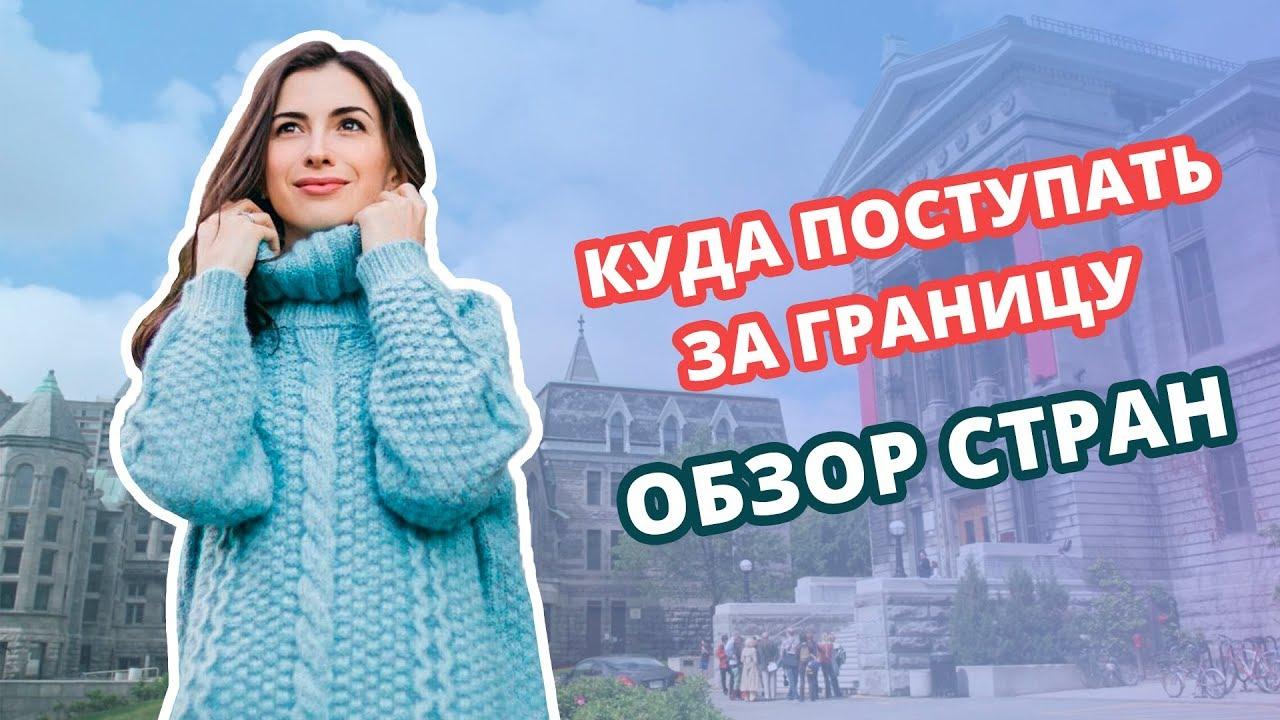 Как уехать учиться за границу из украины работа токар словакия