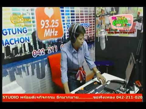 สถานีวิทยุอุดรธานี ลูกทุ่งมหาชน คนอุดร 93.25 MHz.