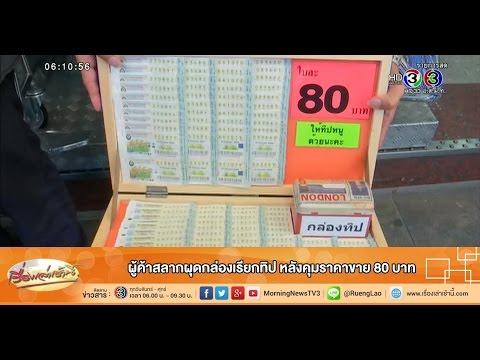 เรื่องเล่าเช้านี้ ผู้ค้าสลากผุดกล่องเรียกทิป หลังคุมราคาขาย 80 บาท (05 มิ.ย.58)