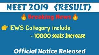 NEET 2019 | Ews Category | Result | Minimum Passing Marks | Expected Cutoff Marks