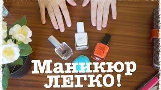 Как сделать красивый маникюр БЫСТРО? Art Polinka(Всем привет! В этом видео я покажу Вам красивый маникюр! Давно хотели делать маникюр дома? Теперь самостояте..., 2015-09-22T20:14:21.000Z)