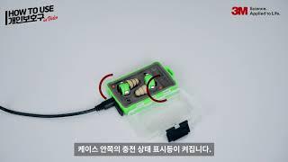 3M Peltor EEP-100 전자식 귀마개 준비방법