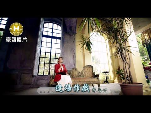 【MV首播】陳思安-逢場作戲(官方完整版MV) HD【三立 戲說台灣 片尾曲】