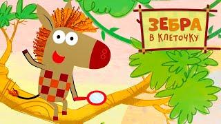 Зебра в клеточку - Смотри на нашем канале Союзмультфильм HD