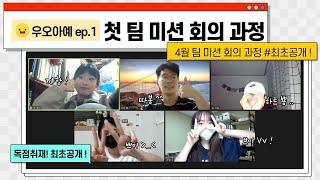 [우체국예금 서포터즈11기] 4월팀미션 우오아예 메이킹…
