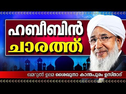 ഹബീബിൻ ചാരത്ത്   Latest Islamic Speech In Malayalam   Kanthapuram A P Aboobacker Usthad 2017