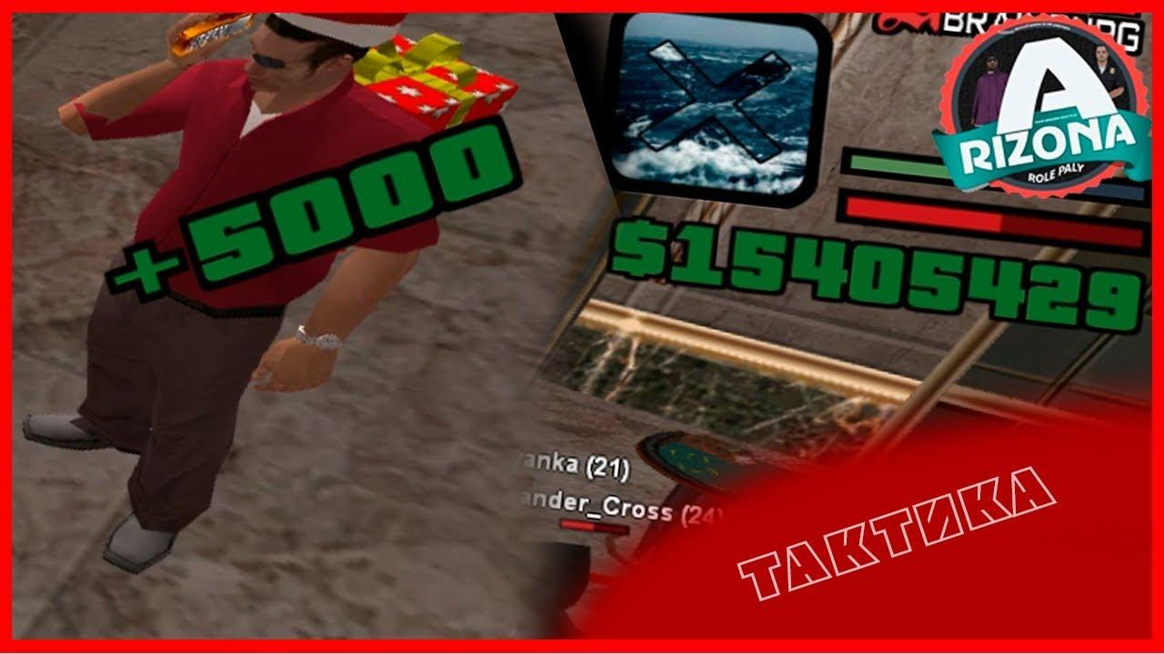 Тактика arizona rp казино законодательство игровые автоматы