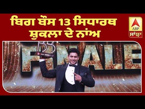 Big Boss Winner Sidhharth Shukla | Big boss 13 | Salman Khan | ABP Sanjha