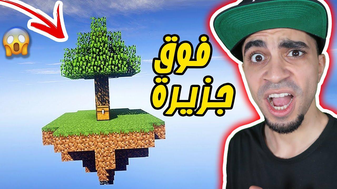 سكاي بلوك : كيف تعيش فوق جزيرة صغيرة في  Roblox !!