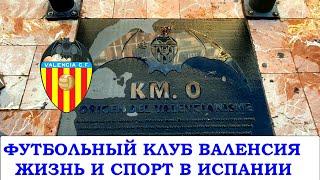 Футбольный клуб Валенсия нулевой километр