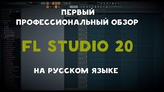 Обзор FL Studio 20 на русском языке. Плюсы и минусы