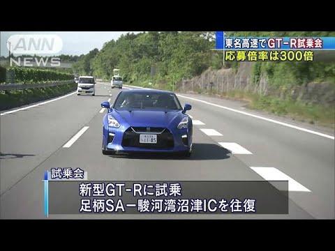 誕生50年の日産GT-R 開通50年の東名で試乗会 (Việt Sub)