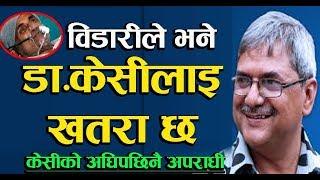 Dr.Govinda Kc|डा.गोविन्द केसीको ज्यानलाई खतरा, रामनारायण विडारीले संसदमा गरे खुलासा, अब के होला?