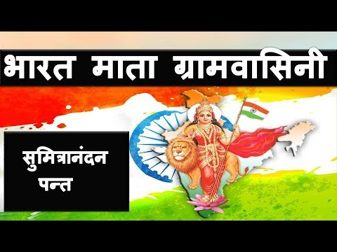 BHARAT MATA FULL EXPLANATION IN HINDI