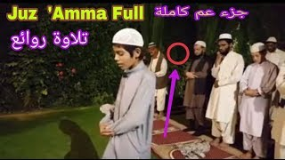 Juz Amma Full, Best Quran Tilawat, Pk. Young Boy Recitation, Qari Osama  جزء عم  كاملة  تلاوة روائع