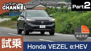 改善してほしいポイントも!新型「ホンダ ヴェゼル(e:HEV)」試乗インプレッション~PART2~ Honda VEZEL 3分でわかる車近代史:アウディ A3スポーツバック