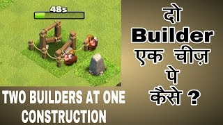 Clash of clans two builders at one construction glitch hindi