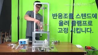 이중자켓 반응조 프레임 설치 영상,랩마켓,labmark…
