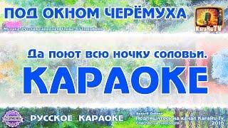 """Караоке - """"Под окном черёмуха"""" Русская народная песня"""