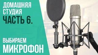 Как выбрать микрофон? Домашняя студия ч.6